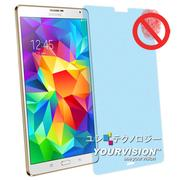 【Yourvision】Samsung Galaxy Tab S 8.4吋 T700 霧面螢幕保護貼