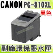 CANON PG-810XL 黑 環保墨水匣 適用 IP2770/MP268/MP287/MP486/MP258/MP276/MP496/MX328/MX338/MX416/MX426