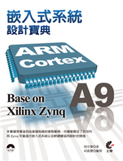 ARM Cortex A9 嵌入式系統設計寶典 Base on Xilinx Zynq