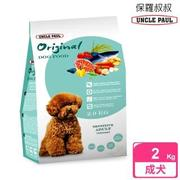 【UNCLE PAUL】保羅叔叔田園生機狗食 2kg(低敏成犬 室內犬)