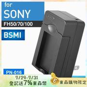 Kamera 電池充電器 for Sony NP-FV70 (PN-016)