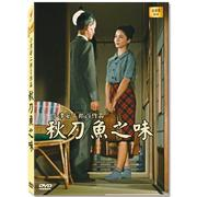 秋刀魚之味 An Autumn Afternoon 高畫質DVD