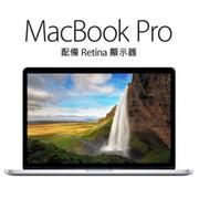 Apple 15吋 MacBook Pro 2.2 GHz 256G (MGXA2TA/A)