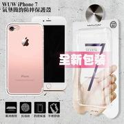 WUW For iPhone 7 / iPhone 8 4.7吋 氣墊簡約防摔保護殼