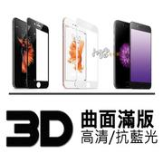 3D 滿版 防碎軟邊 iPhone 玻璃貼 iPhone7 iPhone8plus 6s 7 8 plus 保護貼