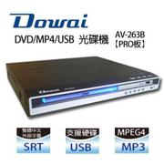 多偉Dowai(MP3/MP4/USB)DVD播放器影音光碟機,AV-263B