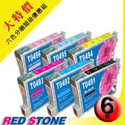 RED STONE for EPSON T0491.T0492.T0493.T0494.T0495.T0496墨水匣(六色一組)超值優惠組