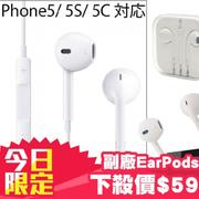 【創駿】【AF0024】 iphone 4/4s/5/5s/5c/6s 6 plus 6s+ ipad 2 3 4 6 air耳機 線控 EarPods