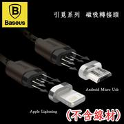 BASEUS 倍思 引覓系列 Apple 磁吸轉接頭/磁充頭/防塵塞/Apple iPhone 5/5c/5s/iPhone 6/6 Plus/iPhone 6s/6s Plus/iPad mini/iPad mini 2/iPad Air/iPad 5/Air 2/iPad mini 3/4/Pro/iPod touch 5/6/iPod nano 7/iPad 2017版