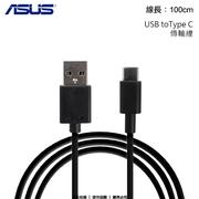 ASUS USB To Type C 原廠傳輸線 ASUS ZenFone3 ZE552KL/ZE520KL/Deluxe ZS570KL/Ultra ZU680KL/ZenPad S Z580CA/3S Z500M/Z500KL/Z581KL/Z301M/Z301MFL/Z301ML/AR ZS571KL
