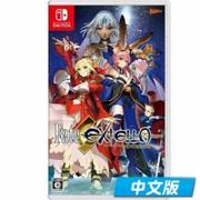 【軟體世界】NS 任天堂 Nintendo Switch Fate/EXTELLA 中文版