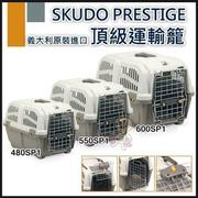 *WANG*【MP-261-480SP1】 MPS義大利原裝 SKUDO PRESTIGE 頂級運輸籠(小)