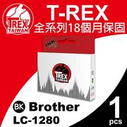 【T-REX霸王龍】Brother LC17/77/79/450/1280 BK 黑色 30ml 相容墨水匣(LC-1280)