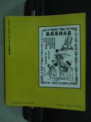 【書寶二手書T2/社會_ISL】Positions east asia cultures critique_Vol.8