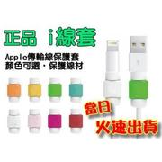 i 線套 Apple iPhone iPad 傳輸線 保護套 SR 8pin Lightnin  搭配599免運用