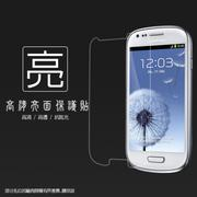 亮面螢幕保護貼 SAMSUNG GALAXY S3Mini i8190 保護貼