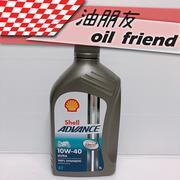-油朋友- 殼牌 Shell ADVANCE ULTRA 10W40/10W-40 全合成4T機油 1L