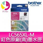 【Brother】LC565XL-M 原廠高容量紅色墨水匣 適用機型:MFC-J2310,MFC-J2510,MFC-J3520,MFC-J3720(LC565XL-M)