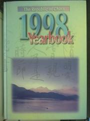 【書寶二手書T3/政治_XCV】The Republic of China yearbook 1998