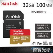 【A1】 Sandisk Extreme MicroSD 32/64GB 100MB/s、高速記憶卡、終身保固