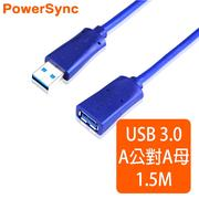 群加 Powersync USB AF To USB 3.0 AM 5Gbps A公對A母延長線【圓線】 / 1.5m (USB3-ERAMAF156)