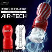 飛機杯送潤滑液女帝日本TENGA AIR-TECH TENGA首款重複使用空氣飛機杯紅色標準型自慰杯自愛情趣用品