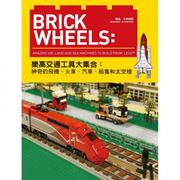 Brick Wheels:樂高交通工具大集合,神奇的飛機、火..