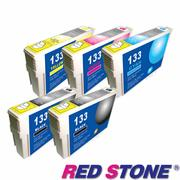 【RED STONE 】for EPSON NO.133〔T133150/T133250/T1 (二黑三彩)超值優惠組