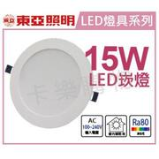 TOA東亞 LDL152-15AAW LED 15W 自然光 全電壓 15cm 崁燈 _ TO430119