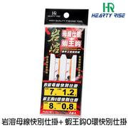 漁拓釣具HEARTY RISE HR 岩溶 母線仕掛+蝦王鈎