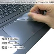 【Ezstick】DELL Inspiron 15 Gaming 7566 7567 P65F 系列專用 TOUCH PAD 抗刮保護貼