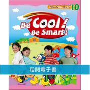Be Cool! Be Smart! .10(附音檔)