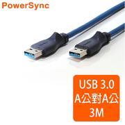 【群加 PowerSync】USB 3.0 CABLE A公對A公傳輸線 / 3M (UAA32)