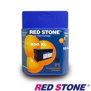 RED STONE for HP NO.950XL(CN045AA)環保墨水匣(黑色)