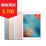 【再折700元 Apple】iPad Pro Wi-Fi+Cellular 128GB  9.7吋平板電腦送保貼