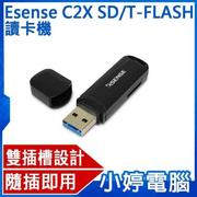 Esense C2X USB 3.0 SD/T-FLASH 讀卡機