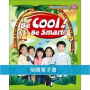 Be Cool! Be Smart! .9(附音檔)