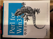 Perl for Win32 學習手冊