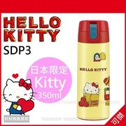 可傑 日本 Hello Kitty SDP3 不鏽鋼保溫瓶 350ml