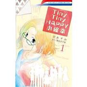 Tiny Tiny HAPPY:小確幸01