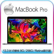【Apple】MacBook Pro 13.3吋/i5雙核2.3GHz/8G/256G 筆電(MPXU2TA/A) 銀色