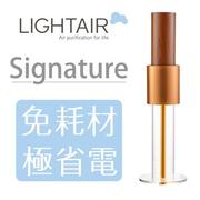 瑞典LightAir-IonFlow 50 Signature 精品(18坪)空氣清淨機