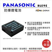 ROWA 樂華 For Panasonic 國際 BLE9E BLE9 BLG10 電池