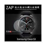 ZAP Samsung Gear S3 Classic/Frontier 智慧手錶 疏水疏油9H鋼化玻璃膜