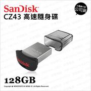 【薪創數位】SanDisk Ultra Fit CZ43 128GB 128G USB3.0 高速隨身碟 130MB/s