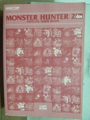 【書寶二手書T2/電玩攻略_JGD】Monster Hunter 2dos official Guide book
