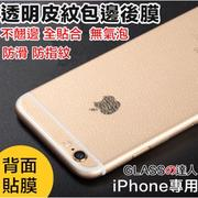 皮紋後膜i7Plus 6sPlus 5s i5 SE i6 6Plus iPhone7 8Plus iPhone8不刮傷