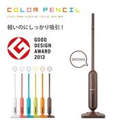 日本CCP color pencil 彩色吸塵器CT-AC55 (咖啡棕)