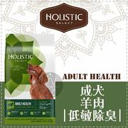 +貓狗樂園+ HOLISTIC SELECT|活力滋。成犬羊肉。4磅|$619