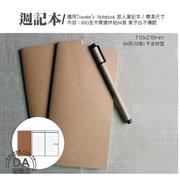 《DA量販店》週間手帳 適用於 Traveler's Notebook 旅人筆記本 標準尺寸(84-0007)